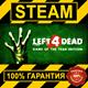LEFT 4 DEAD (STEAM GIFT | RU+CIS)