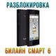 Код разблокировки Билайн Смарт 6 (Beeline Smart 6)