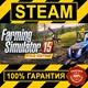 Farming Simulator 15 Gold Edition (STEAM GIFT | RU+CIS)