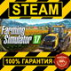 FARMING SIMULATOR 17 (STEAM GIFT   RU+CIS)