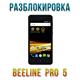 Код разблокировки Билайн Про 5 (Beeline Pro 5)