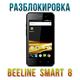 Код разблокировки Билайн Смарт 8 (Beeline Smart 8)