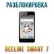 Код разблокировки Билайн Смарт 7 (Beeline Smart 7)