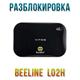 Код разблокировки Билайн L02H (Beeline L02H)