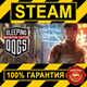 Sleeping Dogs: Definitive Edition (STEAM GIFT | RU+CIS)