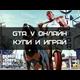 Grand Theft Auto V/GTA 5 PC [ОНЛАЙН+СМЕНА ДАННЫХ]