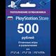 PSN 5   рублей Playstation Network карта оплаты+скидка