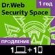 Dr.Web Security Space: продление* на 1 ПК/Mac на 1 год
