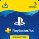 ?? PS Plus 3 месяца PlayStation Plus 9  дней (RUS)