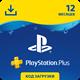 ?? PS Plus 12 месяцев PlayStation Plus 365 дней (RUS)