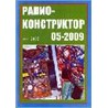 РадиоКонструктор 2009 №5
