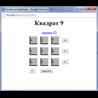 игра Квадрат 9 (php)