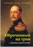 Обреченный на трон. Книга про Николая Первого. Часть 1.