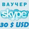 30$ SKYPE - Оригинальные Ваучеры 3*10$ Скидка 5%