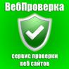 Пополнение счета на сайте ВебПроверки