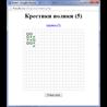 игра крестики-нолики пять в ряд (php)