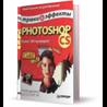 Трюки и эффекты PhotoshopCS