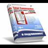 Total Commander: эффективная работа с архивами