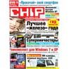 Chip №1 ( Россия) (2012)