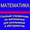 Полный справочник по математике для школьников