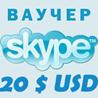 20$ SKYPE - Оригинальные Ваучеры 2*10$ Скидка 4%