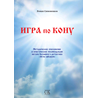 """Методическая работа """"Игра по Кону"""" pdf Симоненков Р.В."""