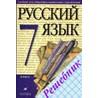 ГДЗ по Русскому языку 7 класс Разумовской