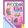 ГДЗ по Русскому языку 4 класс Зеленина, Хохлова