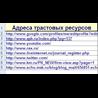 Список трастовых сайтов