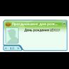 Скрипт всплывающих сообщений ICQ (приманка)