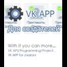 VKappler - Для создателей приложений Вконтакте