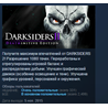 Darksiders 2 Deathinitive Edition ?? STEAM KEY GLOBAL