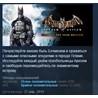 Batman Arkham Asylum Game of the Year Edition STEAM KEY