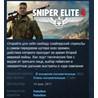 Sniper Elite 4 ??STEAM KEY RU+CIS СТИМ КЛЮЧ ЛИЦЕНЗИЯ
