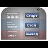 Таймер выключения компьютера - Russian Timer