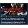 Devil May Cry 3 - Special Edition STEAM KEY КЛЮЧ ЛИЦЕНЗ