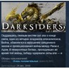 Darksiders Warmastered 2in1 STEAM GIFT RU+CIS
