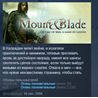 Mount & Blade ??STEAM KEY REGION FREE GLOBAL