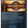 Age of Wonders III 3 STEAM KEY REGION FREE GLOBAL ??