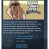 Grand Theft Auto: San Andreas ?? STEAM GIFT RU