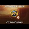 WoW + WoW Classic timecard 30 days gametime EU/RU код