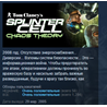 Tom Clancy´s Splinter Cell Chaos Theory?? STEAM GIFT RU