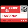 Карта оплаты на 1500р в сервисе smsgorod (прямой канал)