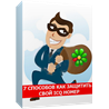 7 способов как защитить свой ICQ номер