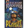 Реликт (том 1). Василий Головачев. fb2
