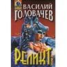 Реликт (том 2). Василий Головачев. fb2