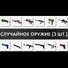 CS:GO - Случайное оружие / Random - СКИДКИ,БОНУС / 3 шт