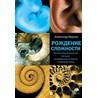Рождение сложности.. Эволюция биологии сегодня