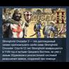 Stronghold Crusader 2 ?? STEAM GIFT RU