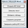 Пример работы Delphi 7 с Microsoft Word